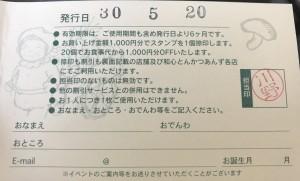 写真 2018-05-21 16 00 53
